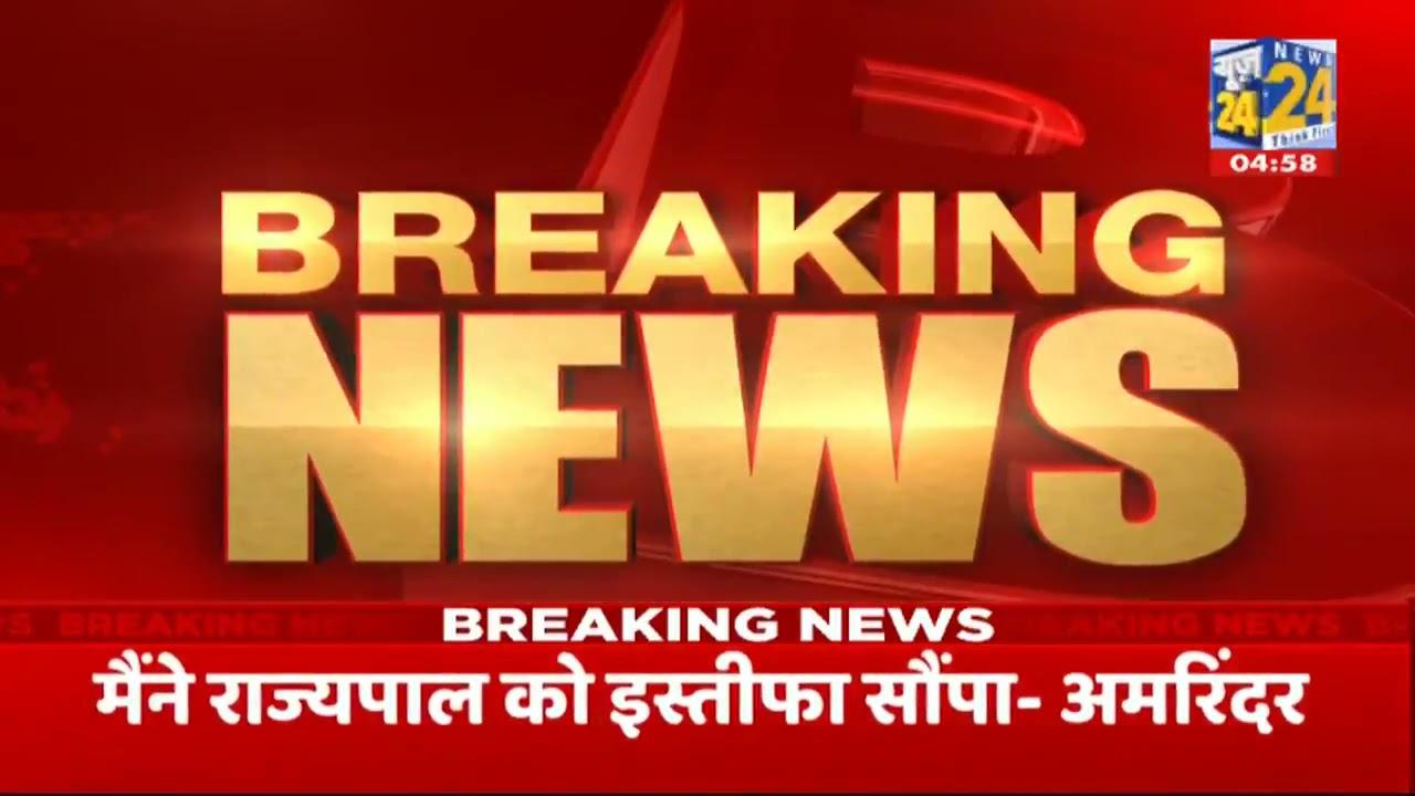 Download मैं अभी Congress में हूं, आगे का फैसला समर्थकों से बात कर लूंगा- Captain Amarinder Singh   Punjab