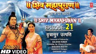 Shiv Mahapuran - Episode 21