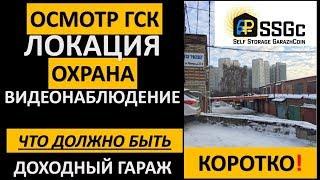 Доходный гараж_вводная часть(, 2017-01-14T22:08:11.000Z)