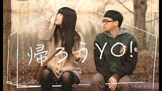 『帰ろうYO!』 2015/日本/カラー/39min/家族に乾杯風HIPHOPムービー ...
