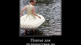 Демотиваторы по русски.Смешные и веселые. Самые сливки !!! Подборка №24