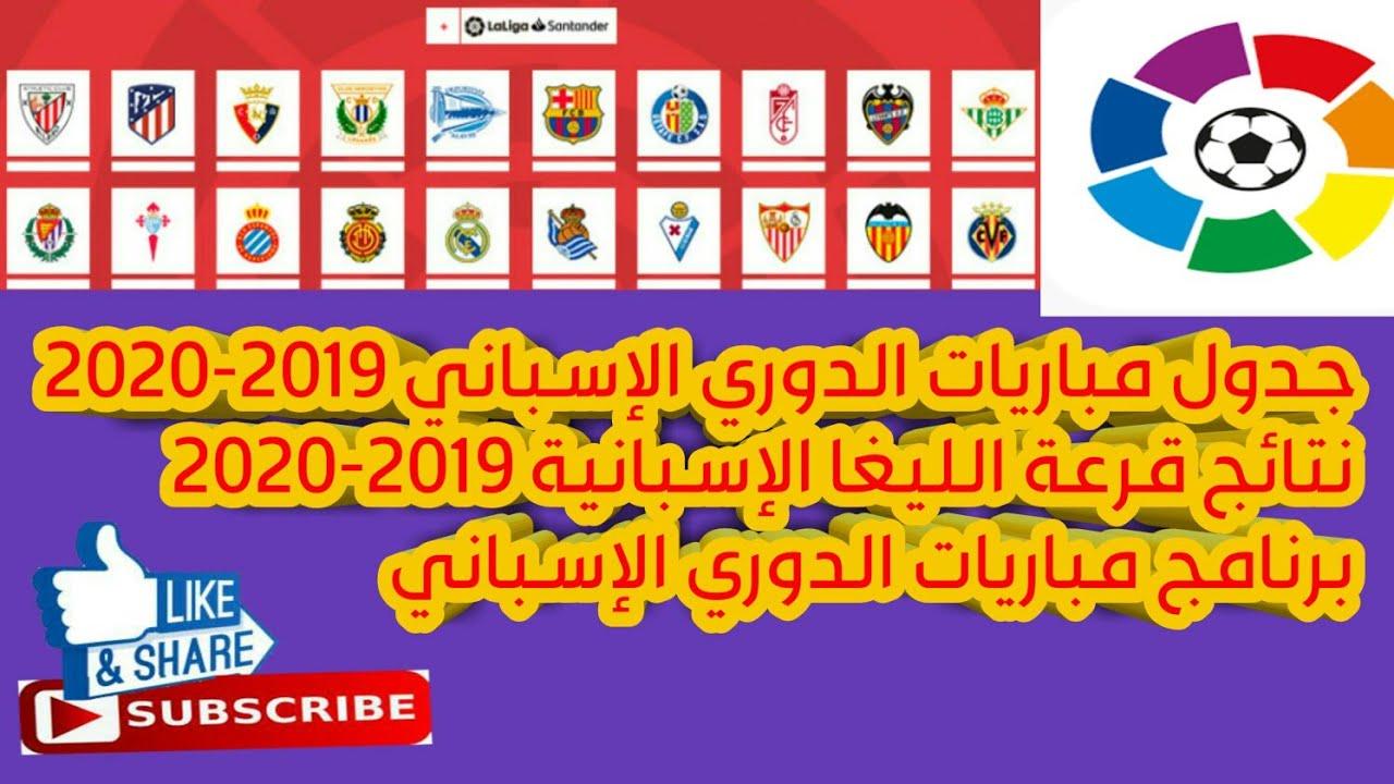 برنامج و موعد و جدول مباريات الدوري الإسباني موسم2019 2020 Youtube