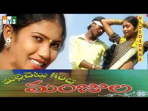 Malle Chettu Kindha Manjula | Telangana Folk Songs | Janapada Patalu | Telugu Folk Songs