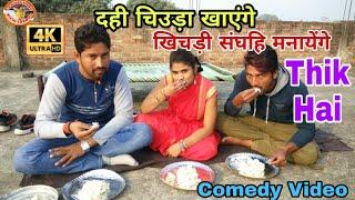comedy video ||दही चिउरा खायेगे सघही खिचड़ी मनायेगे||Avinash nishu,priti raj