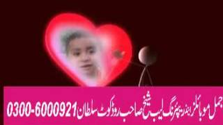 WAZIR AHMAD TOTI BEST SONG   BY AJMAL MOBIL
