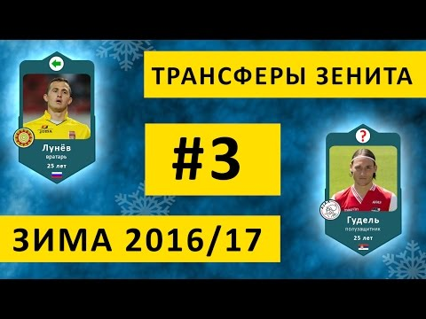 Трансферы Зенита, Лунёв — зима 2016-2017 #3