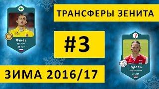 Трансферы Зенита, Лунёв — зима 2016-2017 #3(, 2016-12-22T22:43:46.000Z)