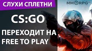CS:GO переходит на free to play. Сплетни-Слухи