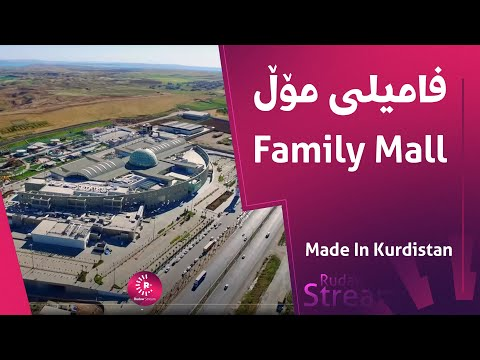 Made in Kurdistan - Family Mall Sulaymaniyah