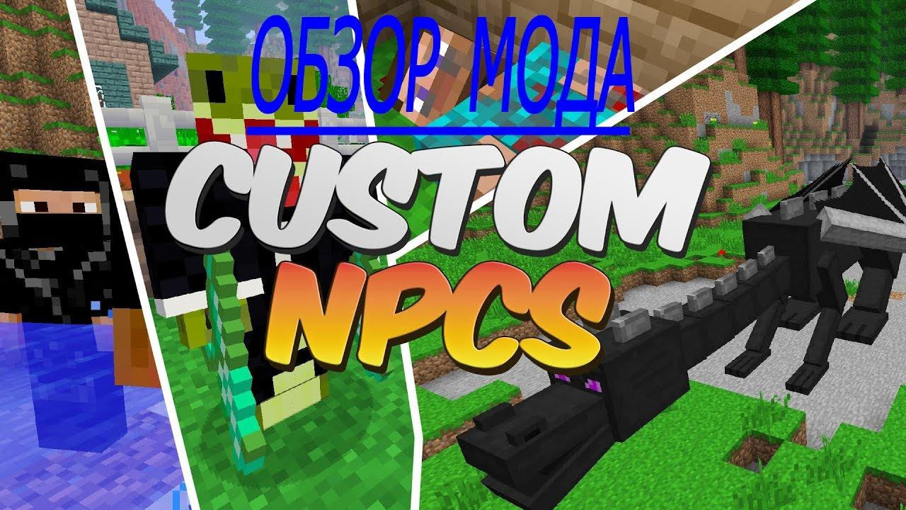 Custom NPC - ру Майнкрафт -скачать ...