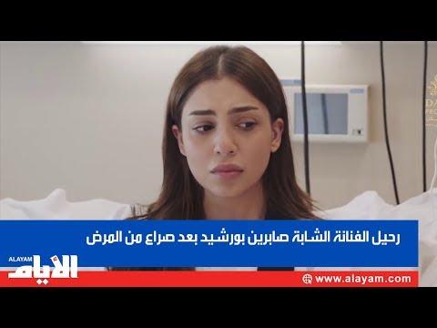 الوسط الفني ينعى الفنانة البحرينية الشابه صابرين بورشيد  - 14:53-2019 / 7 / 22
