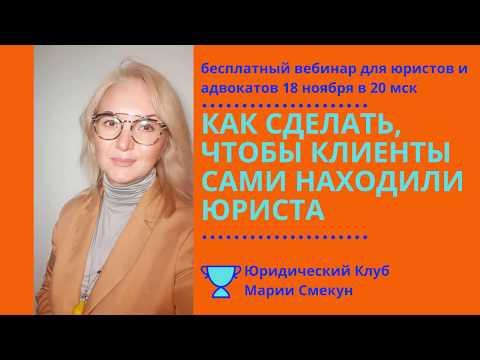 Клиенты сами ищут Семейного юриста | бесплатный вебинар юристам адвоката Марии Смекун