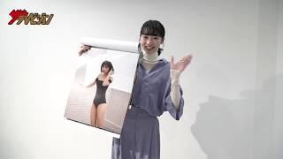 女優・モデルとして活躍する武田玲奈の2019年カレンダーが発売中!本人...
