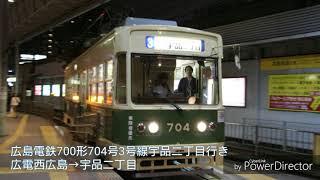 【走行音】広島電鉄700形704号 3号線宇品二丁目行き 広電西広島→宇品二丁目