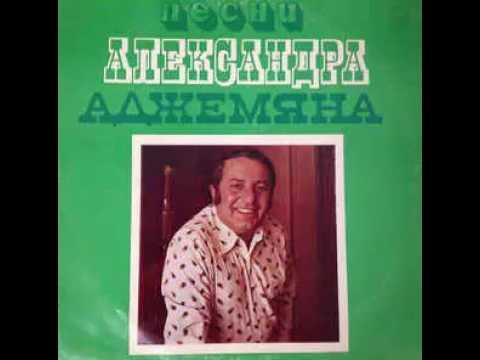 Alexander Adjemian - Իրիկնային Երեւան (Yerevan In Evenings)