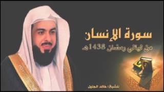 سورة الانسان للشيخ خالد الجليل من ليالي رمضان 1438 جودة عالية