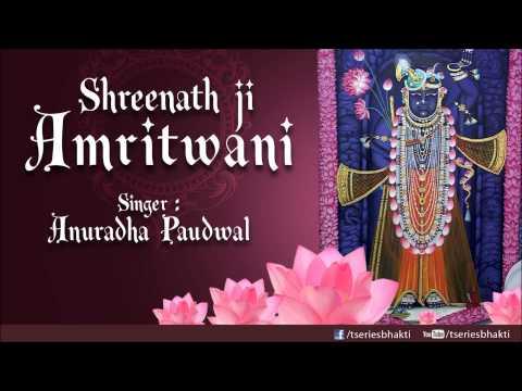 Shreenathji Amritwani Gujarati By Anuradha Paudwal I Full Audio Song Juke Box