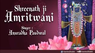 Shreenathji Amritwani Gujarati By Anuradha Paudwal I Full Audio Song Juke Box