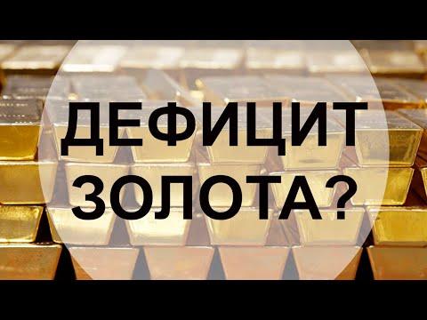 Золотые заблуждения – 18: Мировой дефицит золота – помогаем центральным банкам
