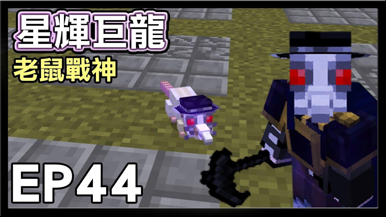 【紅月】Minecraft 星輝巨龍模組生存 EP.44 老鼠戰神