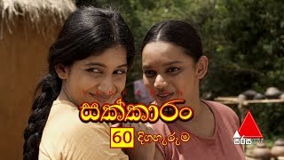 Sakkaran | සක්කාරං - Episode 60 | Sirasa TV Thumbnail