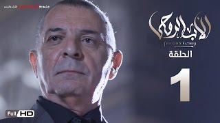 مسلسل الأب الروحي HD الحلقة 1 الاولى - The Godfather Series Episode 01