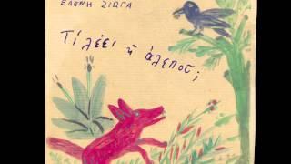 Η αλεπού και ο κόρακας ~ Ρεμπούτσικα/Ζιώγα