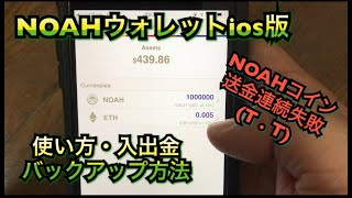 iOS版ノアウォレットの使い方・入出金・バックアップ・送金方法!iPhone用NOAHWalleの送金失敗したかと思ったら1ヶ月後に送金ちゃんとが完了しました。仮想通貨フィリピンのNOAHコイン