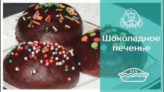 Что приготовить на День Святого Валентина | Шоколадное печенье
