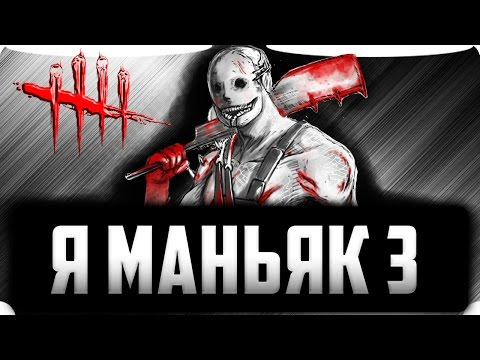 Я маньяк в Dead by Daylight в 21:00 по Мск