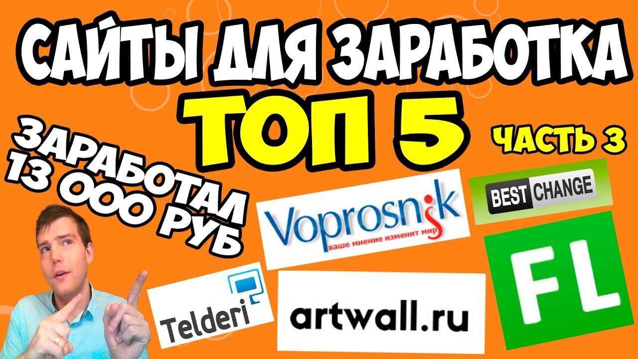 Полностью автоматический заработок|Сайты для заработка денег - топ 5 платящих заработал 13 000 рубле