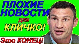 """Для КЛИЧКО """"НЕУТЕШИТЕЛЬНЫЙ ПРОГНО3""""!!! В КИЕВЕ ПРА3ДНИК!!!"""