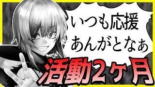 【活動2ヶ月記念日】新参も古参もまとめて来い!【#屍鬼ライブ  】