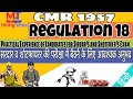 cmr 1957 || regulation 18 || हिन्दी || mining sirdar and shotfirer exam || mining technical