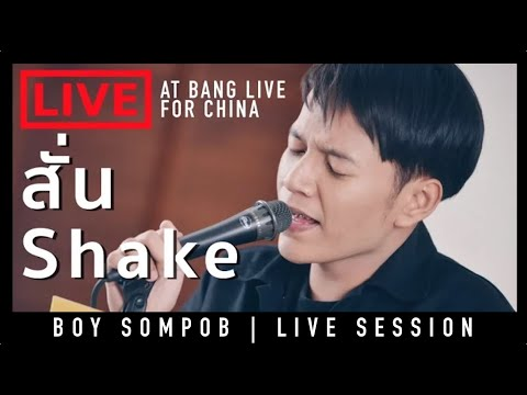 BOY SOMPOB-สั่น (Shake) OST.Love Sick The Series - Live Session On Bang Live For China