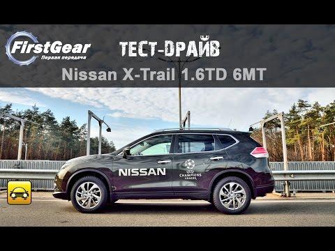Тест-Драйв Nissan X-Trail new от