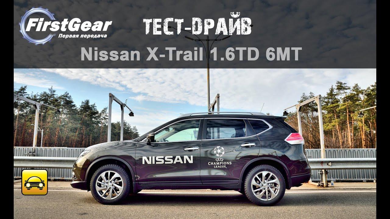 Цены на nissan x-trail (ниссан икстрейл) у официальных дилеров в украине. Описание модели x-trail, характеристики, фото ниссан икстрейл, видео, тест-драйвы, отзывы.