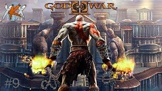 GOD OF WAR III REMASTERED - LA CAÍDA DE ZEUS PARTE 1(SIN COMENTAR)