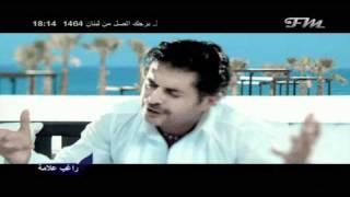 Ragheb Alama - Wna Wayak / راغب علامه - وانا وياك بجوده عاليه HD