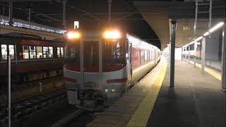 【播但線】姫路駅を出発するキハ189系特急はまかぜ6号(H31.3.8)