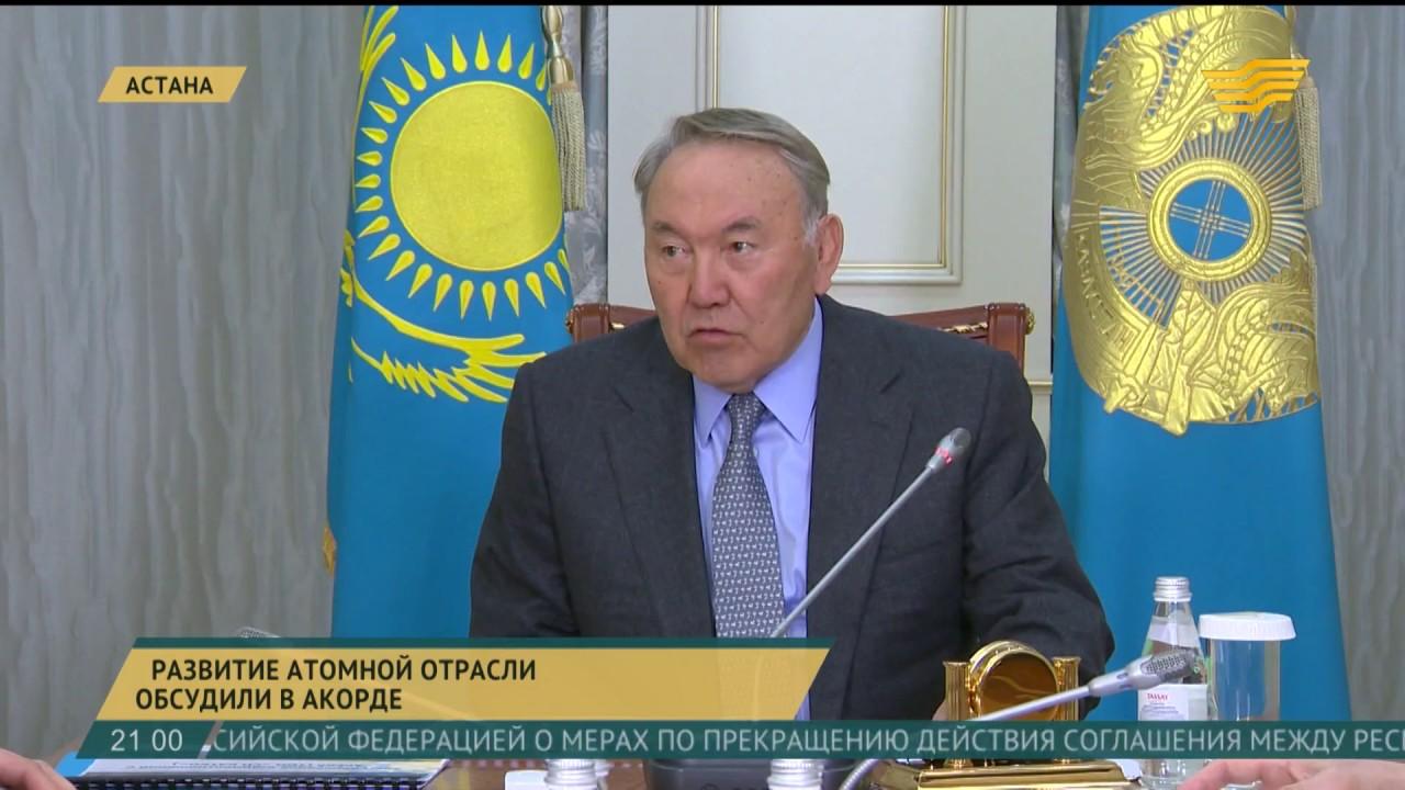 Глава государства провел встречу с председателем правления АО «НАК «Казатомпром» А  Жумагалиевым Ful