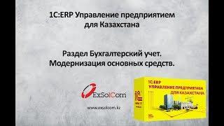 Урок 3. Модернизация основных средств в 1С:ERP 2 для Казахстана