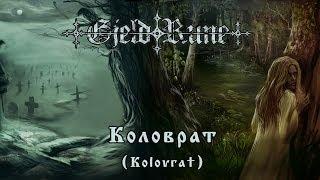 GjeldRune - Коловрат (Kolovrat)