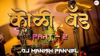 Koli Band Music | Part 2 | Instrumental | Dj Manish Panvel