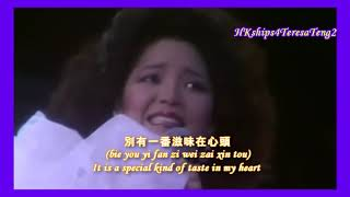 Download lagu 鄧麗君 Teresa Teng  香港巡回演唱 (1983年) 15週年紀念 15th Anniversary 1968 - 1983