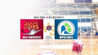 [19-20 SK 핸드볼]여자부 SK 슈가글라이더즈 V…