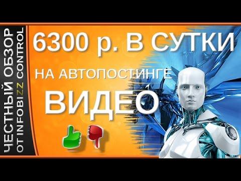 Заработок от 6300 рублей в сутки на автопостинге видео / ЧЕСТНЫЙ ОБЗОР / СЛИВ / autopostingsystem.ru