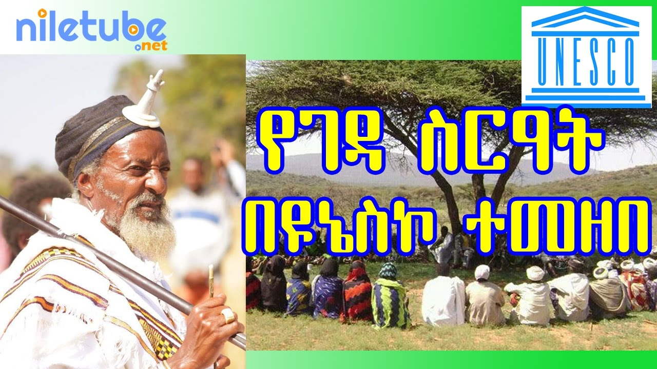 የገዳ ስርዓት በዩኔስኮ ተመዘበ Oromo Gadaa System of Governance Registered by UNESCO -  EBC