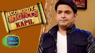 REAL STORY : Why Comedy Nights With Kapil Went Off Air ?