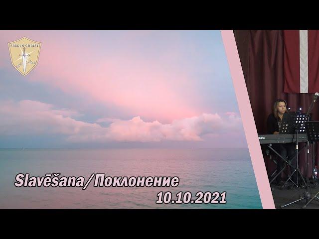 Slavēšana/Поклонение 10.10.2021